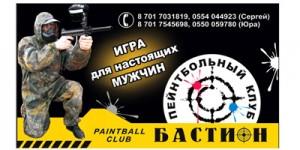 Визитка Пеинтболл клуб